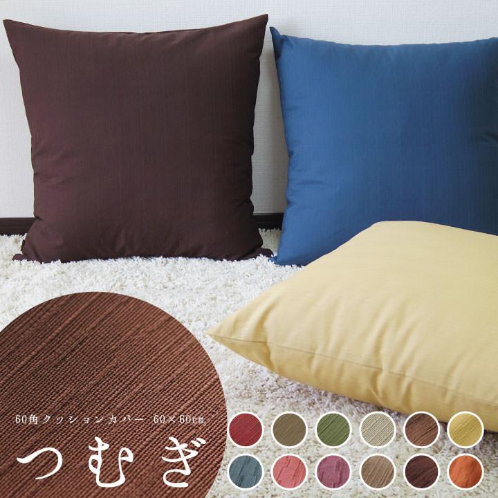 fabrizm クッションカバー 60角 60×60cm つむぎ 12色展開 日本製 ネコポスOK あす楽対応 背当てカバー 座布団カバー 無地 おしゃれ かわいい 和風 敬老の日