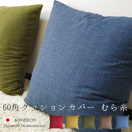 fabrizm クッションカバー 60角 60×60cm むら糸 日本製 ネコポスOK あす楽対応 背当てカバー 座布団カバー おしゃれ かわいい 無地 和風 敬老の日