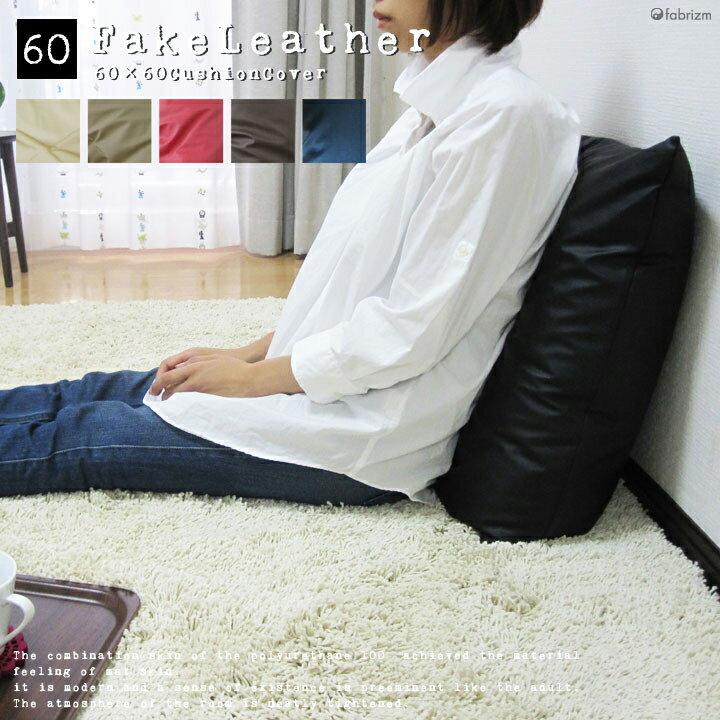 fabrizm クッションカバー 60角 60×60cm カラーレザー 日本製 ネコポスOK あす楽対応 背当てカバー 座布団カバー おしゃれ かわいい 無地 合皮 フェイクレザー ペット用 撥水