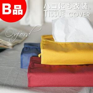 【B品】fabrizm ティッシュカバー オックス 17色展開 日本製 ネコポスOK ティッシュケース 布 おしゃれ かわいい 壁掛け 北欧 無地