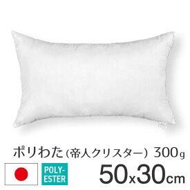 fabrizm ポリエステルわた ヌードクッション 圧縮 長方形 50×30cm 帝人クリスター 日本製 あす楽対応 中材 中身 中芯 背当てクッション クッションカバー用