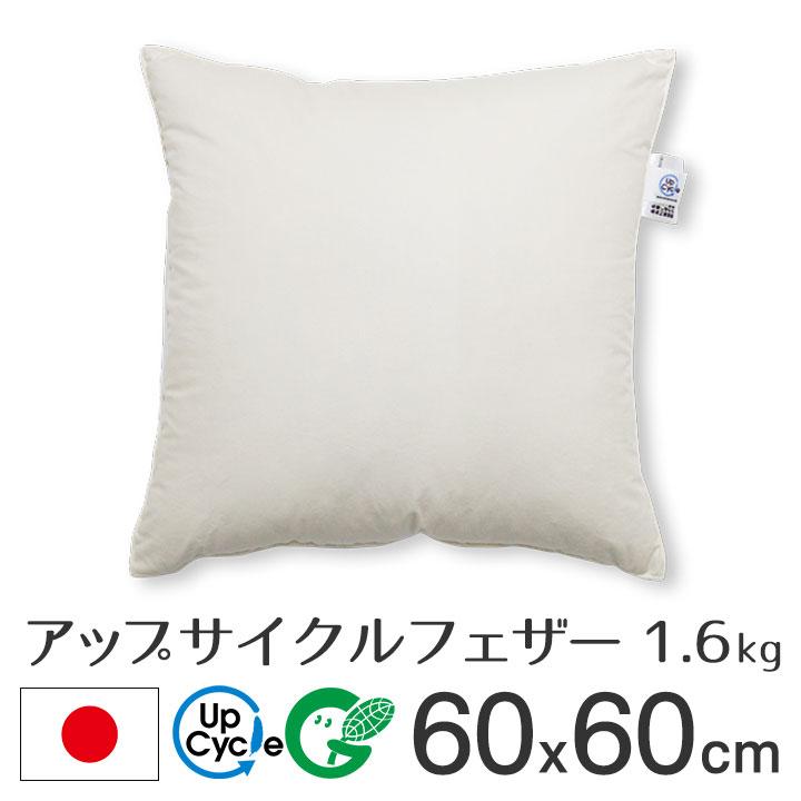 fabrizm アップサイクルフェザー ヌードクッション 60角 60×60cm 1.6kg入 日本製 あす楽対応 中材 中身 中芯 背当て 緑の募金 クッションカバー用