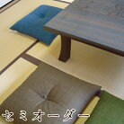 セミオーダー和座布団茶席判43cm×47cm