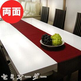 『セミオーダーメイド』両面仕様 コースター ランチョンマット テーブルランナー向け fabrizm 日本製