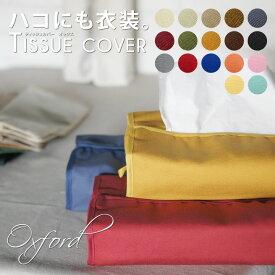 fabrizm ティッシュカバー オックス 10色展開 日本製 ネコポスのみ送料無料 ティッシュケース 布 おしゃれ かわいい 壁掛け 北欧 無地