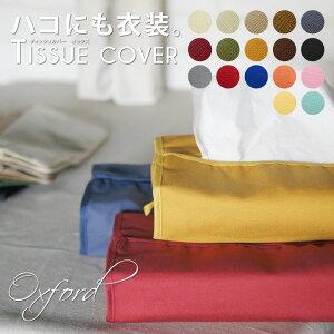 fabrizm ティッシュカバー オックス 17色展開 日本製 ネコポスのみ送料無料 ティッシュケース 布 おしゃれ かわいい 壁掛け 北欧 無地