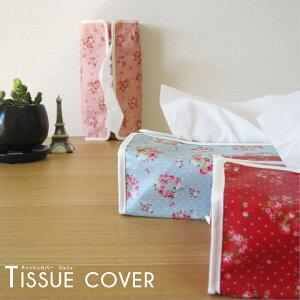 fabrizm ティッシュカバー ジョリィ 日本製 ネコポスのみ送料無料 ティッシュケース 布 おしゃれ かわいい 壁掛け 北欧 撥水 小花柄
