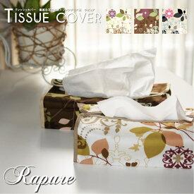 fabrizm ティッシュカバー ラピュア 日本製 ネコポスのみ送料無料 ティッシュケース 布 おしゃれ かわいい 壁掛け 北欧 花柄