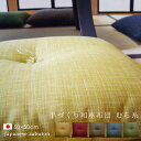 fabrizm <受注生産> 手づくり 綿わた100% 和座布団 50×50cm むら糸 日本製 クッション おしゃれ かわいい 無地 オ…