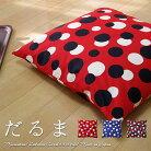 銘仙判/座布団カバー(55×59cm)ダルマ【ネコポスOK】(日本製/55×59/クッションカバー/北欧/和モダン/ドット/かわいい/可愛い)