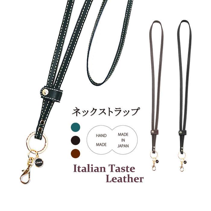 【メール便送料無料】日本製 牛革イタリアンテイストレザー ネックストラップ オリジナルブランド[Linea] おしゃれ メンズ レディース