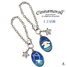 サンリオ シナモロール 12星座メダルチャーム 日本製 ハンドメイド ラメ キラキラ シルバー かわいい キャラクター シナモン グッズ ホロスコープ 星占い 七夕 大人 Cinnamoroll SANRIO 公式