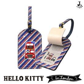 サンリオ 英国 ハローキティ ネームタグ 本革 牛革 日本製 ハンドメイド かわいい キャラクター グッズ 旅行カバン キャリーバッグ 名札 イギリス 英国物語 London 大人 Hello Kitty SANRIO 公式