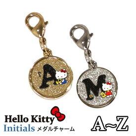 M〜Z メダル サンリオ ハローキティ シャイニー イニシャル メダルチャーム 日本製 キラキラ ゴールド シルバー かわいい キャラクター グッズ アルファベット 大人 SANRIO 公式
