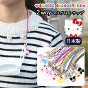 サンリオキャラクターズ マスク ストラップ アクリル ミニ チャーム 日本製 マスク ひも 首かけ おしゃれ かわいい …