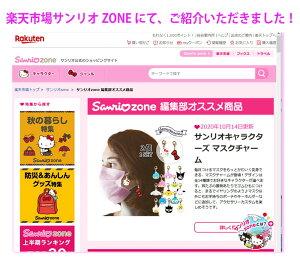 サンリオキャラクターズマスクチャームアクリルミニチャーム日本製かわいいキャラクターグッズSANRIO公式