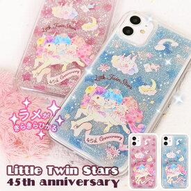 サンリオ キキ&ララ 45周年記念 スマホケース iPhone 日本製 リトルツインスターズ 45TH ANNIVERSARY グッズ ラメ キラキラ かわいい カバー 携帯 キャラクター Little Twin Stars 公式