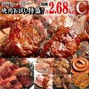 半額 焼肉 送料無料 情熱の 焼肉 お試し 特盛セット【C】(ハラミ、カルビなど計8種、合計2.68kgの特盛) 焼肉セット バ…