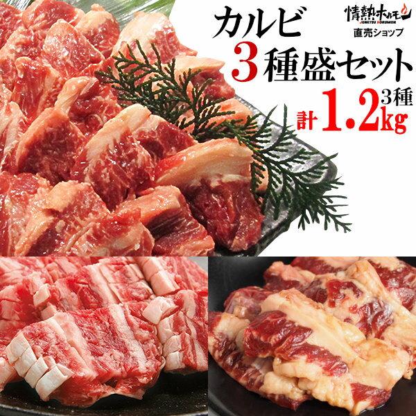 焼肉 1.2kg バーベキューセット 焼肉セット メガ盛り 送料無料 カルビ 3種盛り 3-4人前 牛肉 焼肉 BBQ 肉 焼肉 セット【A群☆送料無料セット】