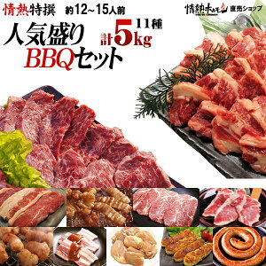 焼肉 計5kg 焼肉セット バーベキューセット 送料無料 焼肉 12-15人前 特撰人気盛りBBQセット!ハラミ カルビ 牛バラロースなど計11種 牛肉