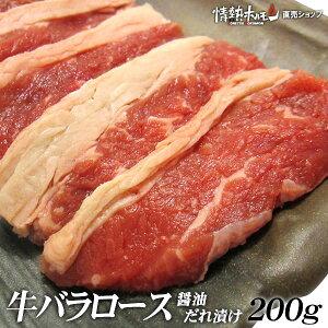 牛バラ ロース 醤油だれ漬け 200g 焼肉 BBQ バーベキュー 肉 BBQ 肉 情熱ホルモン 情ホル B群☆単品対象商品