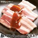 【あす楽】豚バラ味噌だれ漬け(200g)【焼肉 BBQ バーベキュー 肉】【情熱ホルモン、情ホル】【BBQ 肉】夏得☆対象単品商品(B群)