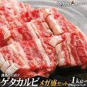 カルビ 焼肉 送料無料 ゲタ カルビ 醤油だれ漬け メガ盛りセット(200g×5) カルビ 焼肉 焼肉セット バーベキューセッ…