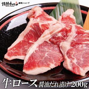 牛 ロース 醤油だれ漬け 200g 焼肉 BBQ バーベキュー 肉 BBQ 肉 情熱ホルモン 情ホル B群☆単品対象商品