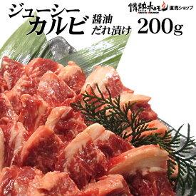 ジューシー カルビ 醤油だれ漬け(200g)軟骨がついているので少しコリコリ部分がございます。焼肉セット 肉 バーベキューセット BBQ 肉 B群☆単品対象商品