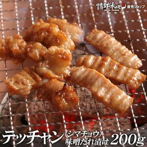 テッチャン(シマチョウ)味噌だれ漬け 200g 焼肉 BBQ バーベキュー 肉 情熱ホルモン 情ホル BBQ 肉 B群☆単品対象商品