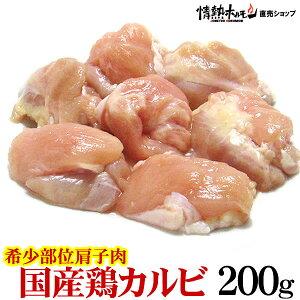 国産 鶏 カルビ 200g(肩子肉。1羽から少量しか取れない希少部位)情熱ホルモン、情ホル 焼肉 BBQ バーベキュー  肉 B群☆単品対象商品