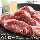 【あす楽】やわらかヘレロース醤油だれ漬け(200g)【焼肉 BBQ バーベキュー 肉】【BBQ 肉】【情熱ホルモン、情ホル】