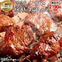 肉 食品 焼肉 送料無料 やわらか ハラミ 味噌だれ漬け お試し セット (200g×3) 焼肉セット バーベキュー 肉 バーベキ…