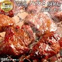 焼肉 送料無料 やわらか ハラミ 味噌だれ漬け お試し セット (200g×3) 焼肉セット バーベキュー 肉 バーベキューセッ…