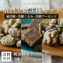 【メール便】黒糖・黒糖くるみ・黒糖アーモンド、各1袋ずつの3種セット(メール便送料込)
