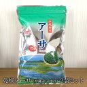 乾燥アーサ15g×2袋 あおさ 沖縄県産ヒトエグサ 海藻 海苔 アオサ【送料無料】