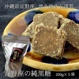 宜野座の純黒糖 200g×5袋 職人渡久地さん謹製【送料無料】
