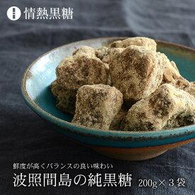 【今だけ10%OFF】波照間島の純黒糖 200g×3袋 波照間黒糖 サトウキビ100% 黒砂糖 送料無料