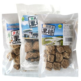 波照間島・多良間島・西表島の黒糖 3種セット サトウキビ100% カリウム 送料無料