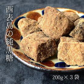 西表島の黒糖 200g×3袋 サトウキビ100%使用の黒砂糖 純黒糖 カリウム 送料無料