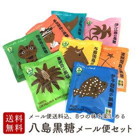 【送料無料】八島黒糖 160g 8つの島の純黒糖 8種入セット 沖縄産黒糖