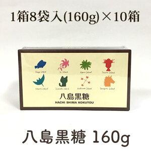 【送料無料】八島黒糖 160g×10箱 8つの島の純黒糖 8種入セット 沖縄産黒糖