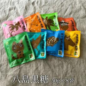 【送料無料】八島黒糖 400g 8種類の黒糖詰め合わせ 50g×8袋 沖縄産黒糖