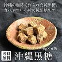 沖縄黒糖 70g ×6袋セット 食べやすい小粒の純黒糖【送料込み】