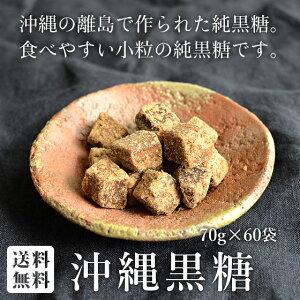 沖縄黒糖 70g×60袋セット 食べやすい小粒の純黒糖【送料無料】