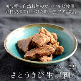 【送料無料】生黒糖 150g ×3袋セット 無農薬黒糖 無農薬さとうきび使用 純黒糖