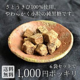 沖縄黒糖 70g ×6袋セット 食べやすい小粒の純黒糖 サトウキビ100% カリウム 1000円ポッキリ!送料無料