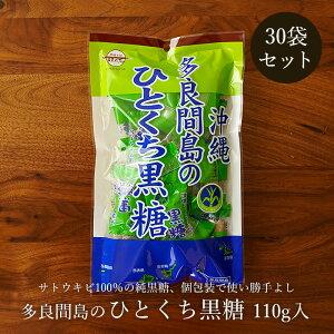 ひとくち純黒糖 30袋セット 多良間島の純黒糖 便利な個包装タイプ