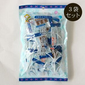 塩黒糖 110g×3袋セット ぬちまーす使用 ミネラル補給 加工黒糖【送料無料】
