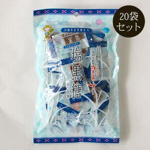塩黒糖 110g×20袋セット ぬちまーす使用 ミネラル補給 加工黒糖【送料無料】